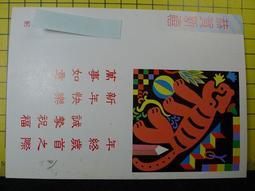 [郵餘鋪]民國87年 虎年 賀年實寄明信片 B226
