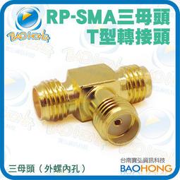【什麼多賣】WI-FI RP-SMA 3通 3母 防氧化轉接頭 WIFI無線網路天線 3通頭 T型轉接頭
