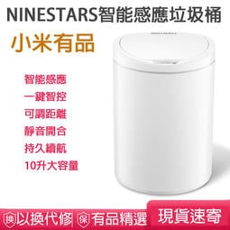 現貨可自取 小米有品NINESTARS智能感應垃圾桶 智慧感應開關蓋 10升大容量 智慧家電