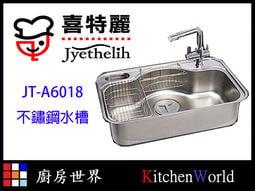 高雄喜特麗 JT-A6018 不鏽鋼水槽 【廚房世界 實體店面】
