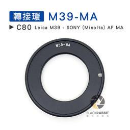 數位黑膠兔【 C80 轉接環 M39-MA 】 SONY Minolta AF Leica 萊卡 相機 鏡頭 機身 單眼