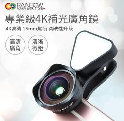 Rainbow Super HD 4K 0.45X 廣角 15X 微距 二合一 夾式 鏡頭 廣角鏡