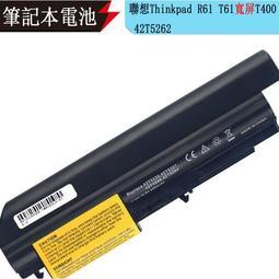 聯想Thinkpad R61 T61寬屏R400 R61 t61i T61P T61u R61i T400筆電電池