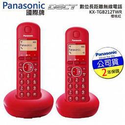 【全新免運+送周年公仔】國際Panasonic DECT 數位無線長距離雙手機電話 KX-TGB212TW