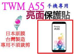 日本原膜台灣製造~專用不須裁剪 【TWM Amazing A55 】5.5吋螢幕保貼