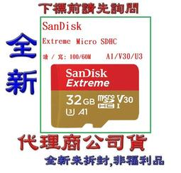 《巨鯨》SanDisk Extreme Micro SDHC MicroSD 32G 32GB U3 V30 A1記憶卡