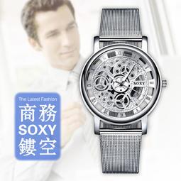 好料網鐘錶屋 【贈禮盒】金屬錶帶 鏤空設計 仿機械錶 商務手錶 男錶 腕錶 女錶 皮帶 西裝手錶 休閒手錶 【31】