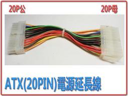 PR-8 現貨 ATX 20PIN 公-母 電源延長線 桌機專用供電線