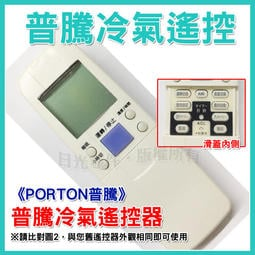 【臺中自取】普騰冰點 PORTON 冷氣遙控器 變頻/窗型/分離式冷氣 普騰冷氣遙控器