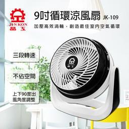 全新 夏季 電器 9吋 電扇 電風扇 空氣循環扇 循環扇 小家電 晶工 JK-109