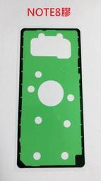 現貨 SAMSUNG 三星 NOTE8 NOTE 8 螢幕膠條 背膠 電池蓋膠 螢幕框膠 防水膠 框膠