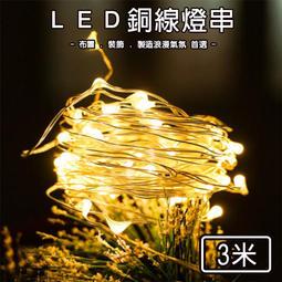 LED 銅線燈(3米30燈) 燈串 DIY燈條 告白氣球 螢火蟲燈 蠟燭燈 聖誕燈 氣氛燈【M330012】塔克百貨