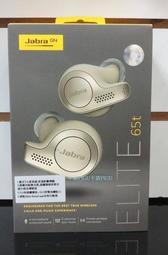 平廣 正台灣公司貨保送超禮 Jabra Elite 65t 米金色 米色 藍芽耳機 另售JLAB CF2 SOUL 索尼