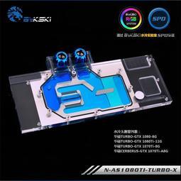 Bykski N-AS1080TI-TURBO-X (5VRGB版)水冷頭(支援華碩TURBO-GTX 1080)