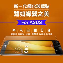 ★599免運 ZenFone 5 ZE620KL ZS620KL 鋼化玻璃貼 玻璃貼 鋼化膜 玻璃保護貼 螢幕鋼化玻璃貼