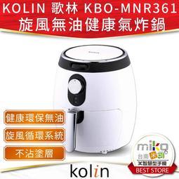 KOLIN 歌林 KBO-MNR361 旋風無油健康氣炸鍋 調理鍋 多功能 公司貨【嘉義MIKO米可手機館】
