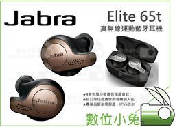數位小兔【Jabra Elite 65t 無線運動藍牙耳機 黑/銅】無線 立體聲 藍芽耳機 公司貨 IP55防水