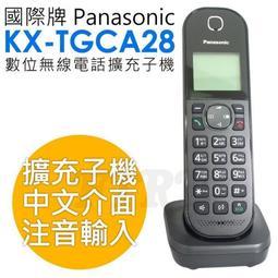 【台灣公司貨保固兩年】Panasonic國際牌 中文介面 TGA681 DECT 無線電話 擴充子機 KX-TGCA28