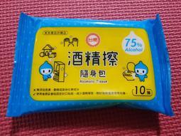 【現貨】臺糖酒精擦隨身包10抽**非奈森克林濕紙巾 非立得清