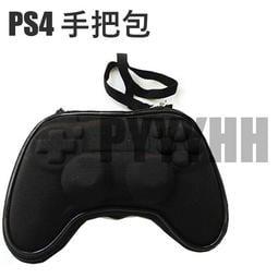 PS4 手把包 收納包 防震包 防撞包 收納包 控制器包 搖桿包 無線手把 專用 PS4 手柄包