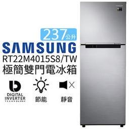 SAMSUNG三星( RT22M4015S8/TW】237L 全新極簡雙門冰箱