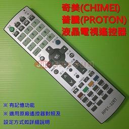 CHIMEI 奇美 液晶電視遙控器 RP51-32RT RP51-52RT RL51-32RT RL51-52RT