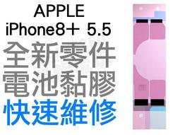 APPLE iPhone8+ PLUS 5.5 電池膠 電池標籤貼紙 電池固定雙面膠貼 專業維修【臺中恐龍電玩】