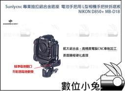 數位小兔【Sunlycnc 專業抽拉鋁合金底座 NIKON D850+ MB-D18 電池手把用 L型相機手把快拆底板】