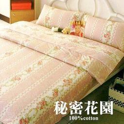 【MEIYA小舖】100%精梳棉 ~ 秘密花園 粉 ~ 標準雙人5X6.2尺床包三件組 加大 特大薄床包/被套組 可訂做