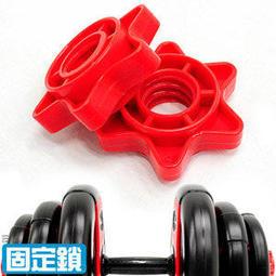 狂推薦孔徑2.5CM六角鎖頭-兩顆販售C171-31951槓心固定鎖固定環梅花鎖槓鈴鎖槓片鎖啞鈴鎖運動健身器材推薦哪裡買