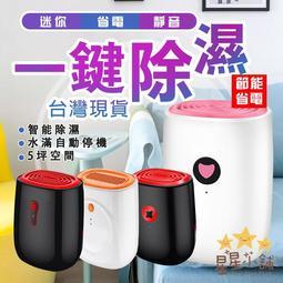台灣快速出貨! 800ml 迷你家用 除濕機 超靜音 自動斷電 淨化去潮去霉味 除溼機