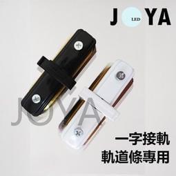 一字型軌道接頭-軌道配件投射燈●JOYA燈飾