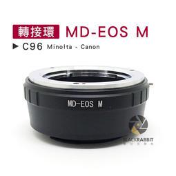 數位黑膠兔【 C96 轉接環 MD-EOS M 】 Minolta Canon 微單 相機 鏡頭 M5 M10 機身