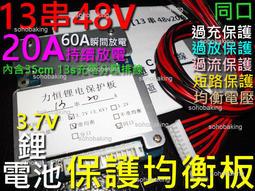 保護板 鋰電池 13串 48v 20A 均衡 同口 MOS 散熱鋁片 充電 分壓線 平衡板 電動 腳踏車 電機 500w