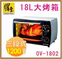 【享大心 家電生活館】鍋寶《OV-1802》18L 三段式火力調整 1200W 電烤箱  $1050