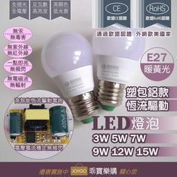 *乖寶樂購* LED 燈泡 3W 5W E27 足瓦 暖黃光 全電壓 全週光 塑包鋁 恆流驅動 CE/RoHS認證