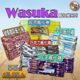 半包25入 印尼 Wasuka 爆漿威化捲 巧克力/牛奶/咖啡/起司/花生