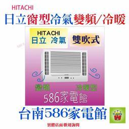 約5-6坪.含安裝《586家電館》HITACHI日立窗型冷氣變頻冷暖 【RA-28NV】雙吹型