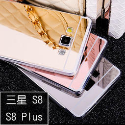 [Samsung Galaxy S8 / S8 Plus] 自拍鏡面電鍍TPU軟殼 鏡子手機殼