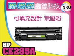 ✋INKU✋HP 可填充 無廢粉 副廠碳粉匣 CE285A M1217NF P1102W M1132 85A