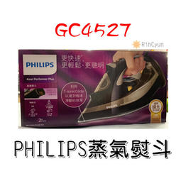 【日群】中秋特惠~PHILIPS飛利浦Azur Performer Plus 蒸氣熨斗GC4527