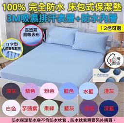 台灣製 3M完全防水床包 3M專利吸濕排汗技術處理防水保潔墊/單人/雙人/加大/特大/防水枕頭套 夢想屋