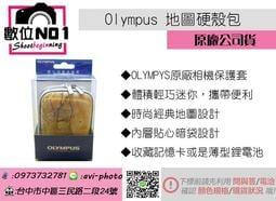 數位NO1 Olympus 地圖 硬殼包 數位相機 相機包 小相機 外出 旅遊 原廠公司貨