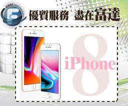 臺南『富達通信』蘋果 Apple iPhone 8 64G/64GB 4.7吋/支援 AR【全新直購價14000元】