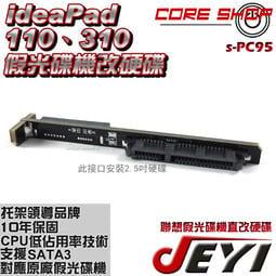 ☆酷銳科技☆JEYI佳翼 s-PC95 聯想ideaPad 310 110等配置假光碟機專用改雙硬碟第二硬碟托架電路板