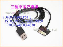 三星平板充電線.P3100P5100P5110P7500P7510P6200P1000P6800,N8000,N8010