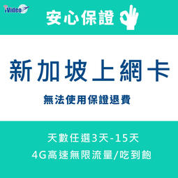 【新加坡 加購天數專區】新加坡上網卡 SIM卡 每加1天只要38元 ( 天數任選 ) 最高15天