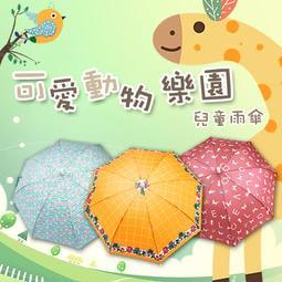 雨傘達人《可愛動物園》晴雨兩用兒童傘/防風陽傘防曬遮陽傘超輕量雨傘晴雨傘大傘面