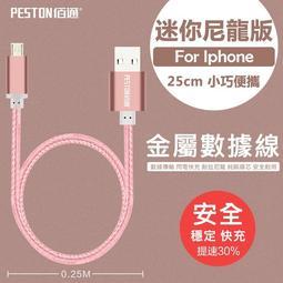 IPhone 25公分 ios USB 鋁合金尼龍 手機數據線 充電短線 行動電源