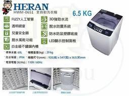 [HERAN 禾聯] HWM-0651 6.5公斤直立式洗衣機(量多可談)